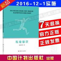 2016年版注册公用设备工程师(暖通空调)执业资格考试历年真题分类解析――专业知识