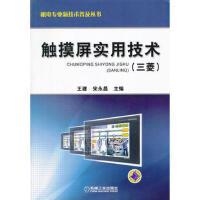 触摸屏实用技术(三菱) 9787111389750