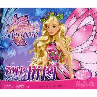 【正版直发】芭比公主故事拼图(新版):蝴蝶仙子芭比 美国美泰公司 9787535377517 湖北少儿出版社