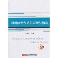 通用航空发动机原理与构造 董彦非 北京航空航天大学出版社 9787512424807
