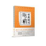 明朝市井周刊 冯梦龙、凌�鞒� 原著,顾闪闪等 长江出版社 9787549259618