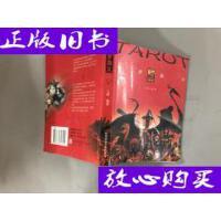 [二手旧书9成新]塔罗奥义- /云峰 著 陕西师范大学出版社