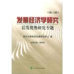发展经济学研究(第三辑) 后发优势研究专题 郭熙保 ,武汉大学经济发展研究中心 9787505850040 经济科学出