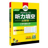 英语专业八级听力填空 2016 华研外语 《英语专业八级听力填空》编写组,刘绍龙 9787510095177 世界图书
