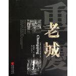 重庆老城(图文版)