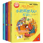 小猪摇摆夫人:中英文对照典藏版共4册