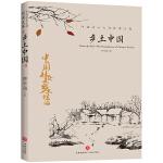乡土中国(2019年语文新课标课外必读图书)