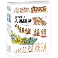 加古里子科学图鉴:我们生活的这个世界(全四册)