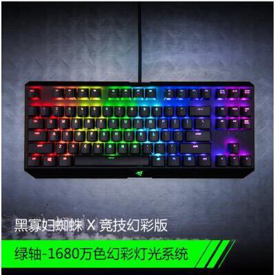 雷蛇(Razer)黑寡妇蜘蛛X 竞技幻彩版 游戏键盘(绿轴)