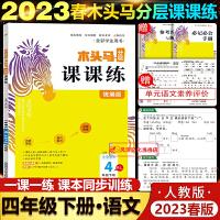 黄冈小状元满分冲刺微测验四年级下册英语RP部编版PEP2020春