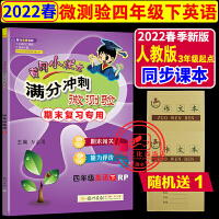 黄冈小状元满分冲刺微测验四年级下册英语RP人教版PEP2020春