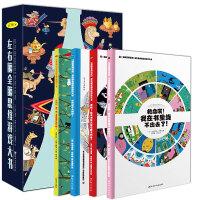 左右脑全脑思维游戏大书全4册 礼盒版 含七巧板拼图 法国引进 3-4-5-6周岁儿童智力开发图画游戏书逻辑思维专注力训
