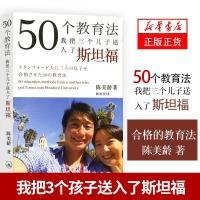 50个教育法-我把3个孩子送入了斯坦福陈美龄培养好学孩子的9个方法教育的11个目标香港年度销售榜首图书
