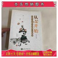 【二手旧书9成新】从心开始:北京大学爱心讲堂十年精华9787501239542