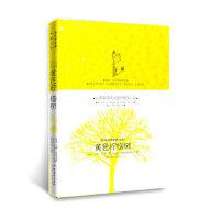【新书店正版】黄色柠檬树(瑞)卡撒•英格玛森,张刘博怡9787503939846文化艺术出版社