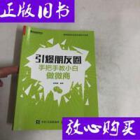 [二手旧书9成新]引爆朋友圈:手把手教小白做微商 /李雷霆 电子工