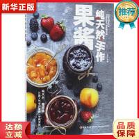纯天然手作果酱 MIKI 中国轻工业出版社9787518414406【新华书店 品质保障】