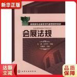 会展法规(杜娟) 杜娟,刘丹丹 9787122144614 化学工业出版社 新华书店 正版保证 全国多仓就近发货 70
