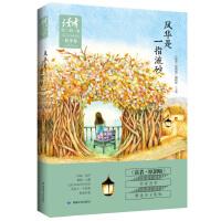 《读者・原创版》2015年季度精选集・秋季卷:风华是一指流砂