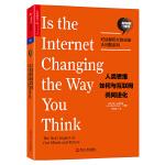 人类思维如何与互联网共同进化【对话最伟大的头脑・大问题系列】