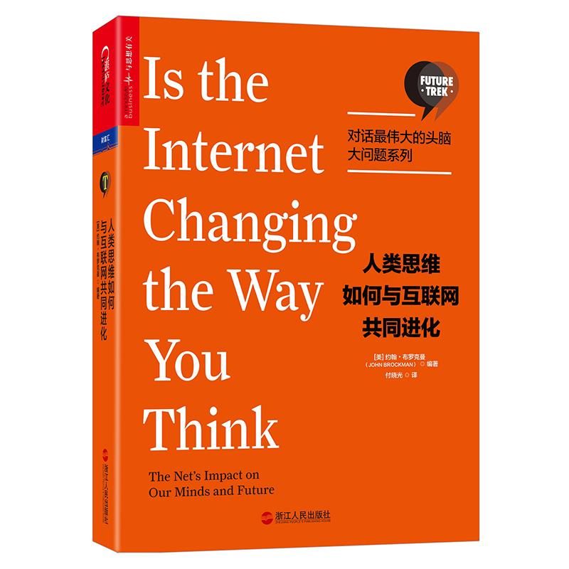 """人类思维如何与互联网共同进化【对话最伟大的头脑·大问题系列】 一场智识的探险,一次思想的旅程! *深刻的思想,*前沿的理论,*简单的方式! 理查德·道金斯、史蒂芬·平克、丹尼尔·丹尼特、艾伯特-拉斯洛·巴拉巴西、艾莉森·高普尼克等上百位""""科学明星""""亲笔撰文!"""