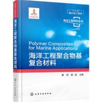 海洋工程材料丛书--海洋工程聚合物基复合材料*9787122270009 肇研,蔡斌