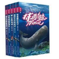 畅销书籍   【双十一大促】黑白版海洋童话(全5册)*《抹香鲸历险记》*《海豚王子历险记》*《美人鱼的传说》*《海龟妞妞奇遇记》*《信天翁笨笨旅行记》*儿童8-9-10-11-12岁课外阅读畅销书籍