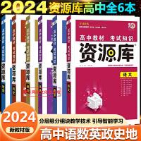 高中资源库数学语文英语政治历史地理文科6本套装2020新版理想树6.7自主高考