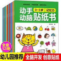 动手动脑贴贴画启蒙贴纸书12册 专注力训练书1-2-3-4-5-6-7岁儿童早教书 幼儿益智游戏贴画书 0-3岁宝宝全脑开发大书趣味贴纸图书