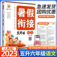 励耘书业暑假衔接五升六语文部编人教版2021新版五年级暑假作业5升6
