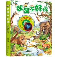 动物朋友 就是不好找洞洞图画捉迷藏 0-2岁宝宝看图识物情景认知绘本图画书 2-4-6岁动物昆虫认知百科大全益智游戏纸