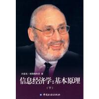 【二手正版9成新】 信息经济学:基本原理(下), (美)斯蒂格利茨(Stiglitz,J.E.),纪沫,陈工文,李飞跃