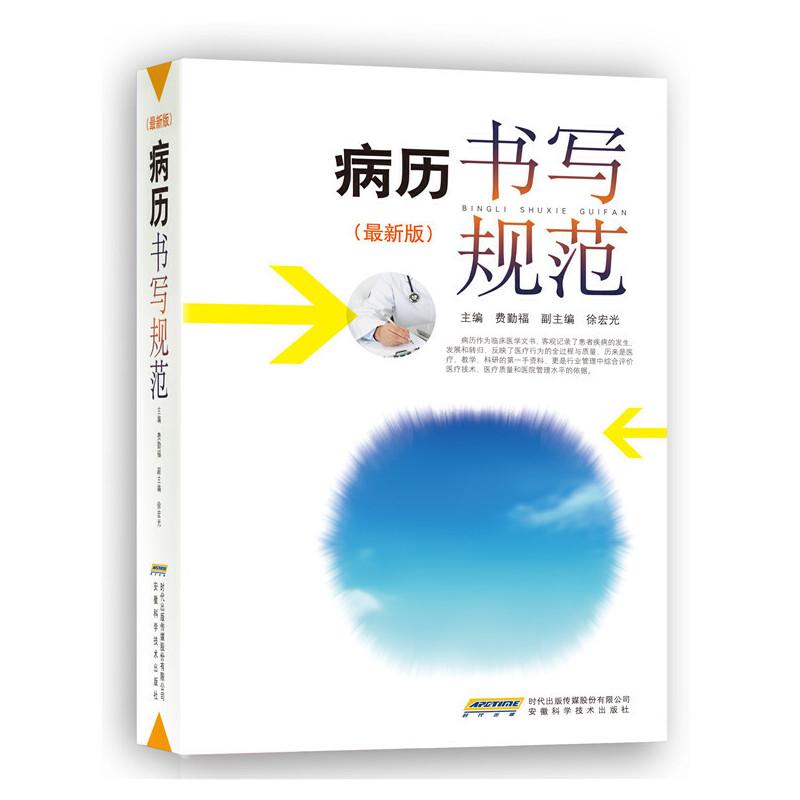 病历书写规范(最新版)