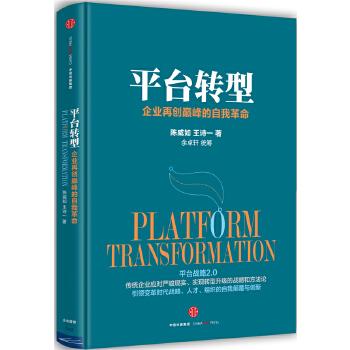 平台转型(pdf+txt+epub+azw3+mobi电子书在线阅读下载)