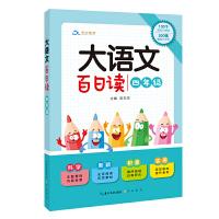 大语文 百日读(四年级)100个语文小知识+500张素材小卡片