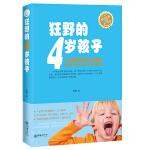 """狂野的4岁孩子  全方位系统梳理4岁孩子的成长规律,养育4岁孩子的""""黄金准则"""""""
