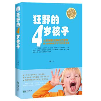 """狂野的4岁孩子  全方位系统梳理4岁孩子的成长规律,养育4岁孩子的""""黄金准则"""" 全方位系统梳理4岁孩子的成长规律,养育4岁孩子的""""黄金准则"""""""