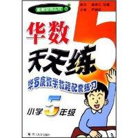华数天天练(华罗庚数学教程配套练习小学5年级)/数奥系列丛书
