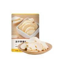 【网易严选 顺丰配送】冻干苹果脆 30克
