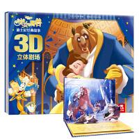 美女与野兽 童书乐乐趣立体书迪士尼经典故事3D立体剧场 让孩子身临其境看动画讲故事营造剧场式阅读激发兴趣绘本 儿童 3