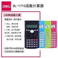 功能函数计算机计算器1710考试科学计算器可爱学生