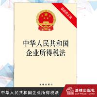 中华人民共和国企业所得税法(*修正版)