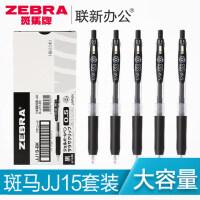 日本ZEBRA斑马JJ15按动中性笔学生用黑色0.38红笔签字水性笔文具用品0.5