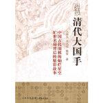 【新书店正版】清代大国手江铸久,芮乃伟,姚萱9787805508481书海出版社
