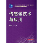 传感器技术与应用 魏学业 9787560985077 华中科技大学出版社