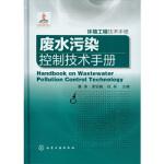 环境工程技术手册--废水污染控制技术手册 潘涛 9787122152916 化学工业出版社