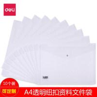 10个装得力8308按扣文件袋A4透明纽扣袋学生塑料资料袋可定制印刷