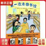 次去图书馆 【日】齐藤洋 文 【日】田中六大 图, 爱心树童书 出