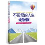 【新书店正版】不设限的人生无极限钟震玲北京联合出版公司9787550205826