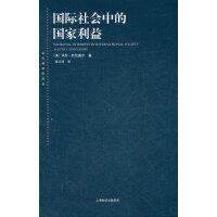 【二手旧书9成新】国际社会中的国家利益(美)芬尼莫尔,袁正清9787208104983上海人民出版社